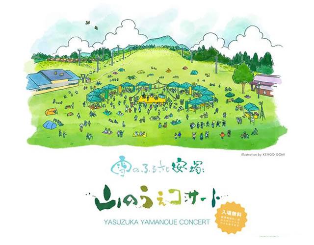 山のうえコンサートへの協力