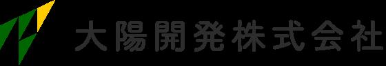 大陽開発株式会社|~元気あふれる地域をつくる~ 新潟県上越市